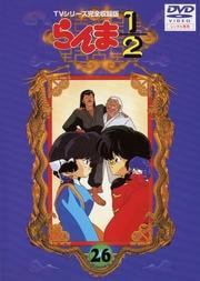 らんま1/2 TVシリーズ完全収録版 26