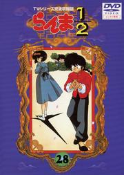 らんま1/2 TVシリーズ完全収録版 28