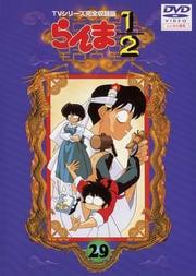 らんま1/2 TVシリーズ完全収録版 29