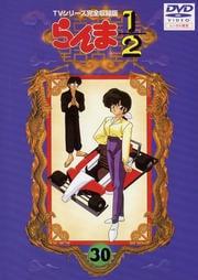 らんま1/2 TVシリーズ完全収録版 30