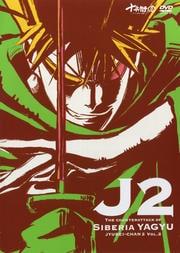 J2[十兵衛ちゃん2] SIBERIA YAGYU Vol.2