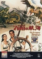 シンドバッド 7回目の航海