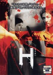 H【エイチ】 特別版