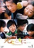 光とともに…〜自閉症児を抱えて〜 Vol.1