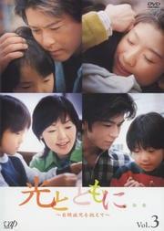 光とともに…〜自閉症児を抱えて〜 Vol.3