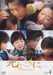 光とともに…〜自閉症児を抱えて〜 Vol.4