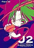 J2[十兵衛ちゃん2] SIBERIA YAGYU Vol.3