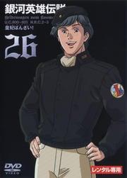 銀河英雄伝説 Vol.26