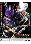 仮面ライダー555(ファイズ) Volume 12