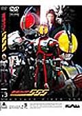 仮面ライダー555(ファイズ) Volume 13<完>