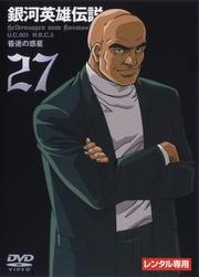 銀河英雄伝説 Vol.27