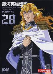 銀河英雄伝説 Vol.28