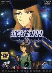 銀河鉄道999 VOL.18