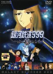 銀河鉄道999 VOL.19 最終巻
