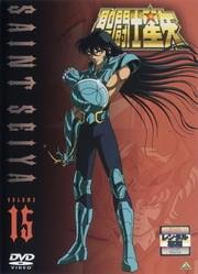 聖闘士星矢 VOLUME 15