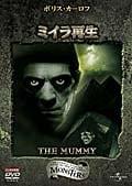 The Mummy ミイラ再生
