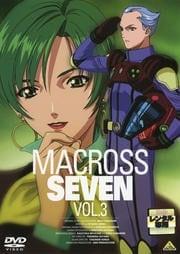 マクロス7 Vol.3