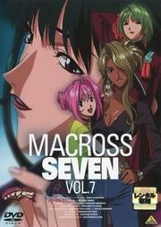 マクロス7 Vol.7