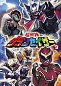 超星神グランセイザー Vol.9