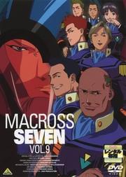 マクロス7 Vol.9