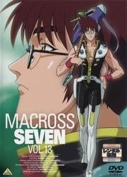 マクロス7 Vol.13<最終巻>