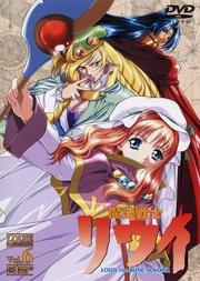 魔法戦士リウイ Vol.6