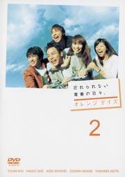 オレンジ デイズ 第2巻