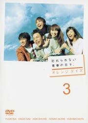 オレンジ デイズ 第3巻