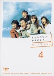 オレンジ デイズ 第4巻