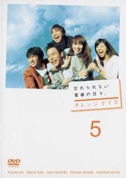 オレンジ デイズ 第5巻