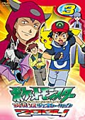 ポケットモンスター アドバンスジェネレーション 2004 第3巻