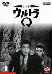 DVD ウルトラQ VOL.1