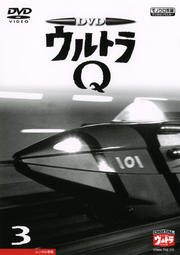 DVD ウルトラQ VOL.3