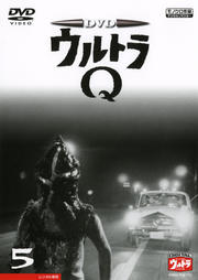 DVD ウルトラQ VOL.5