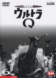 DVD ウルトラQ VOL.6