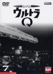 DVD ウルトラQ VOL.7