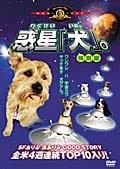 惑星「犬」。 特別編