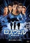 ロズウェル/星の恋人たち vol.10