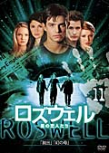 ロズウェル/星の恋人たち vol.11