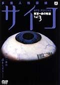 多重人格探偵サイコ 雨宮一彦の帰還 Vol.3