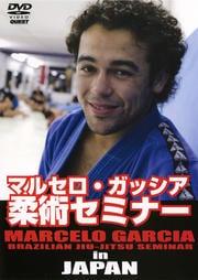 マルセロ・ガッシア 柔術セミナー in JAPAN