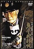鬼平犯科帳 第1シリーズ 第4巻 明神の次郎吉/さむらい松五郎