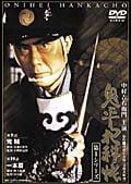 鬼平犯科帳 第1シリーズ 第5巻 兇賊/一本眉