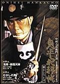 鬼平犯科帳 第1シリーズ 第10巻 浅草・御厩河岸/むかしの男