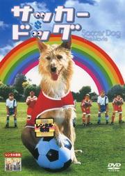 サッカー・ドッグ