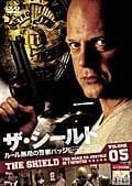 ザ・シールド 〜ルール無用の警察バッジ〜 Vol.5