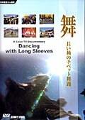 舞 長い袖のチベット舞踊