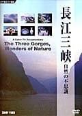 長江三峡 自然の不思議