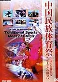 中国民族体育祭 中国の伝統的なスポーツとの出会い