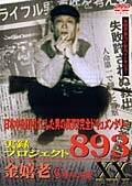 実録・プロジェクト893XX 3〜落ちた英雄〜